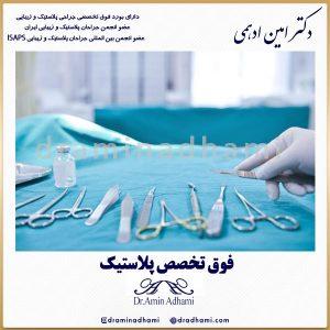 فوق تخصص پلاستیک در تهران